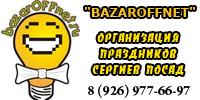 Организация Праздников Сергиев Посад
